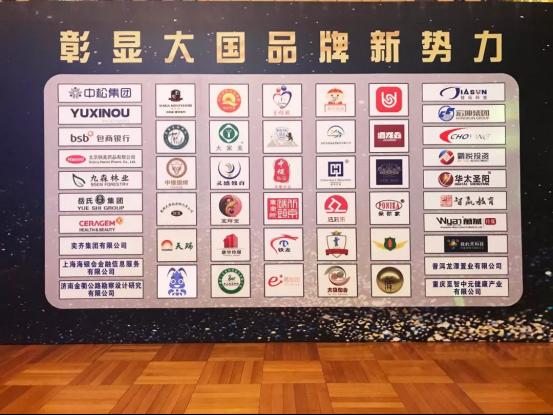 玛利娅蒙特梭利教育出席2018中国品牌大会载誉而归207.png