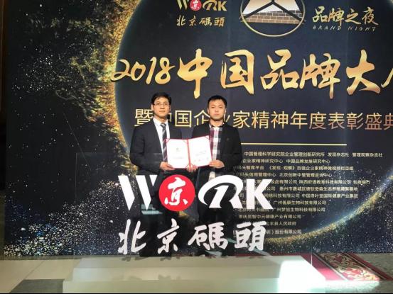 玛利娅蒙特梭利教育出席2018中国品牌大会载誉而归252.png