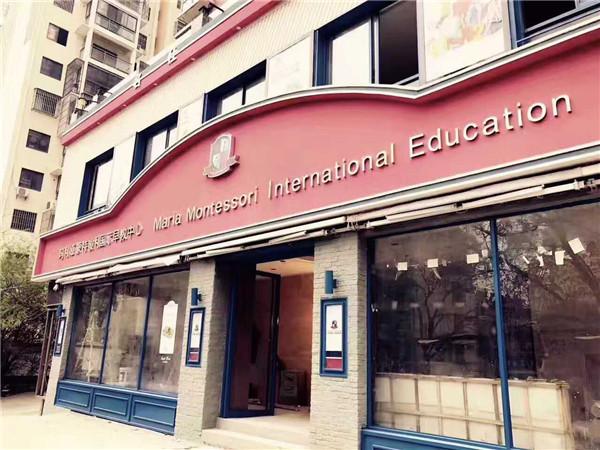 喜讯!喜讯!热烈祝贺玛利娅蒙特梭利国际幼儿园学生被各大名校录取!